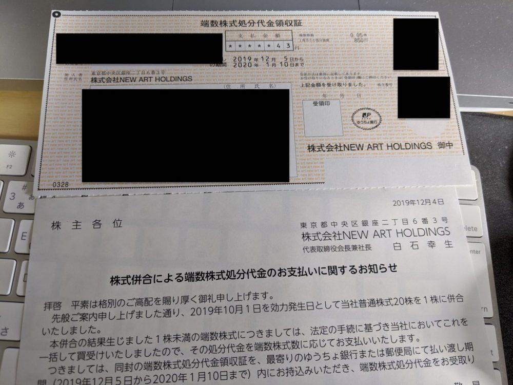 new art 株式併合 端数株式処分代金領収証